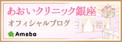 あおいクリニック銀座Staff Blog