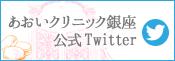 あおいクリニック銀座公式Twitter